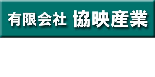 有限会社協映産業ロゴ