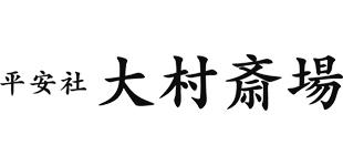 平安社大村斎場ロゴ