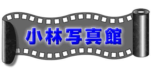 小林写真館ロゴ