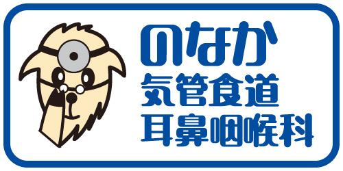 のなか気管食道耳鼻咽喉科ロゴ