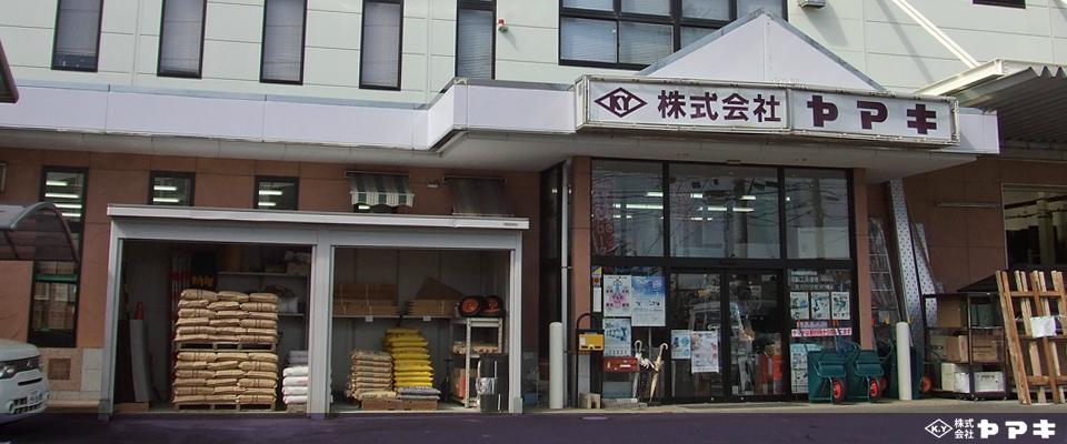 株式会社ヤマキは朝6時から早朝営業
