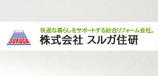 株式会社スルガ住研ロゴ