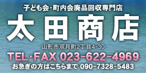 太田商店ロゴ