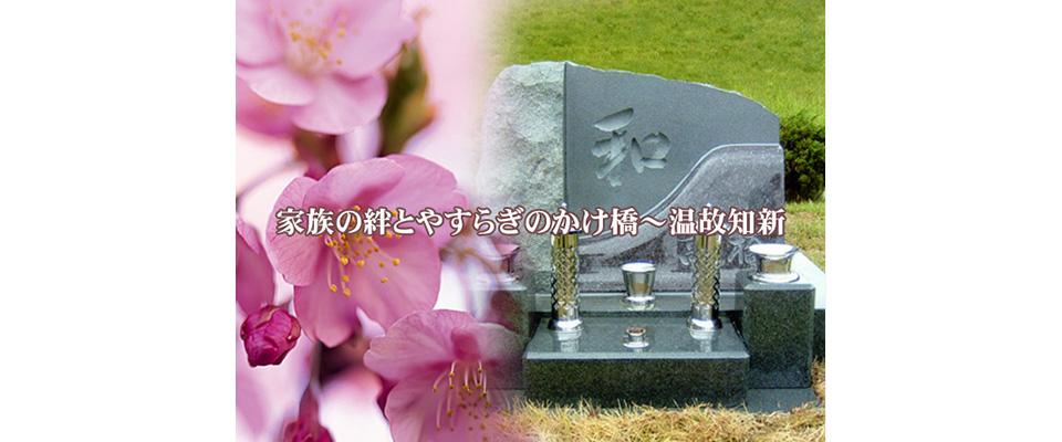 岩手県滝沢市の墓石、墓石は当社におまかせください