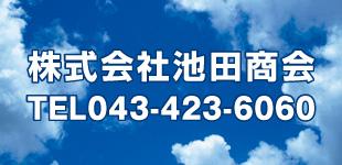 株式会社池田商会ロゴ