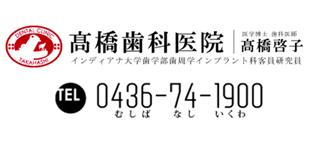 髙橋歯科医院ロゴ