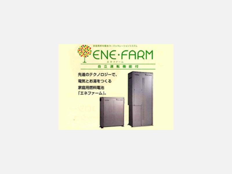 高効率で環境に優しい給湯器エネファーム