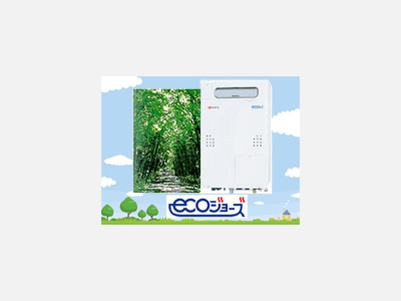 高効率で環境に優しい給湯器エコジョーズ