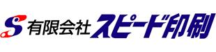 有限会社スピード印刷ロゴ