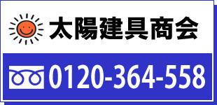 有限会社太陽建具商会ロゴ