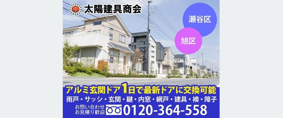 横浜市瀬谷区サ ッシ・玄関ドア(有)太陽建具商会