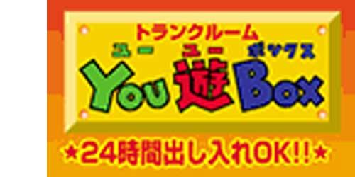 U・U・BOX貸レンタルボックスロゴ