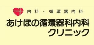 あけぼの循環器科内科クリニックロゴ