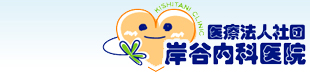 岸谷内科医院ロゴ