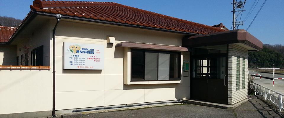 金沢市 岸谷内科医院 内科・小児科