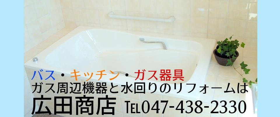 バス・キッチンなどガス回りのリフォームは広田商店へ
