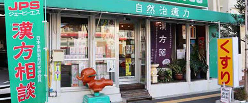 沖縄県中部北谷町の漢方薬局です。