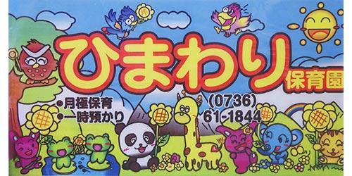 ひまわり保育園ロゴ