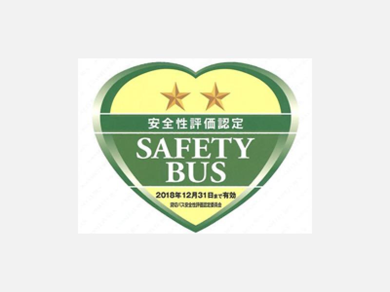 貸切バス事業者安全性評価認定制度認定
