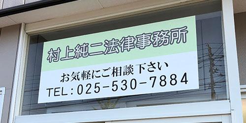 村上純二法律事務所ロゴ