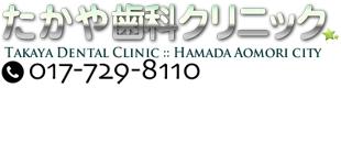 たかや歯科クリニックロゴ