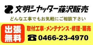 文明シャッター藤沢販売ロゴ