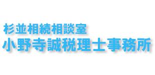 小野寺誠税理士事務所ロゴ