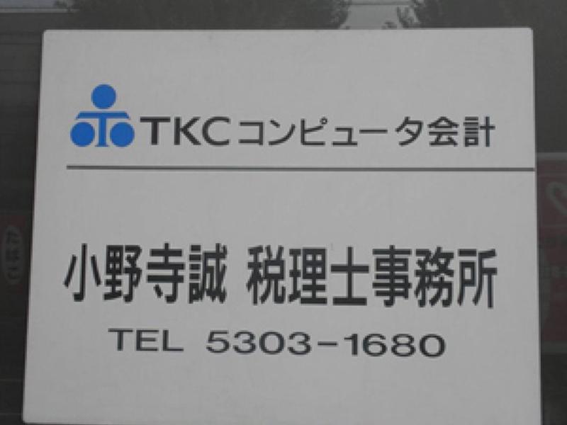杉並相続相談室併設 相続税申告など相続に関することなら小野寺誠税理士事務所へお任せください