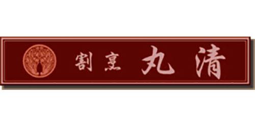 丸清割烹ロゴ