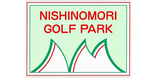 西の森ゴルフパークロゴ