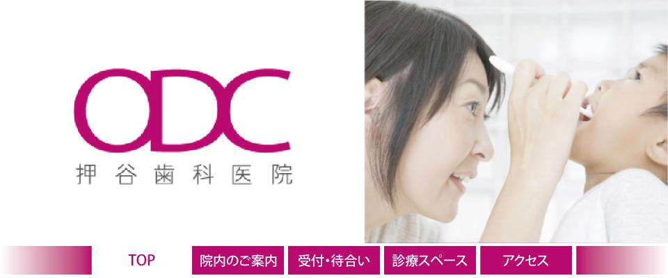 押谷歯科医院 TOP