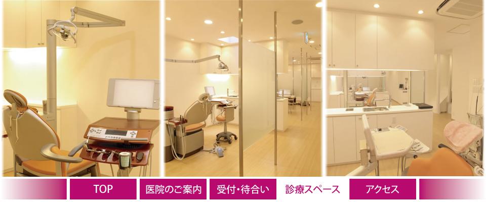 押谷歯科医院 診療スペース