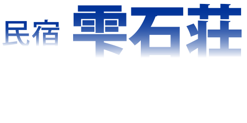 民宿雫石荘ロゴ