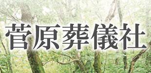 菅原葬儀社ロゴ