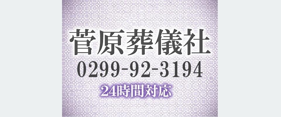 神栖市葬祭業 24時間対応可 お葬式は菅原葬儀社