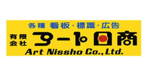 有限会社アート日商ロゴ