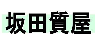 坂田質屋ロゴ