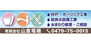 有限会社山倉電機ロゴ