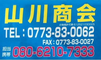 山川商会ロゴ