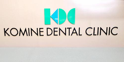 小峯歯科クリニックロゴ