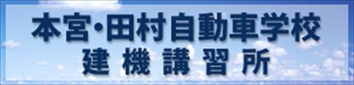 本宮・田村自動車学校建機講習所ロゴ