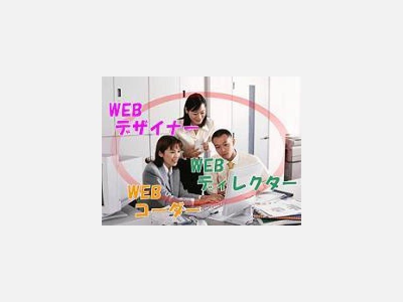 <WEB業務>デザイナー・ディレクター・コーダー