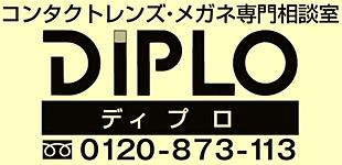 有限会社ディプロロゴ