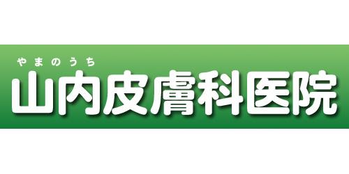 山内皮膚科医院ロゴ