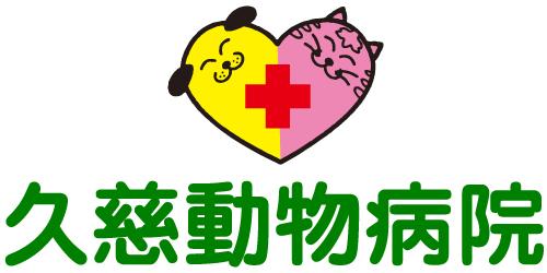 久慈動物病院ロゴ