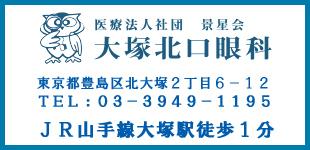 大塚北口眼科ロゴ