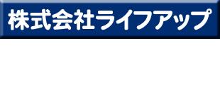 株式会社ライフアップロゴ