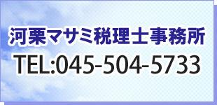 河栗マサミ税理士事務所ロゴ