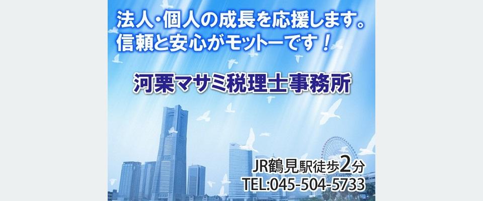 横浜市鶴見区 税理士 河栗マサミ税理士事務所