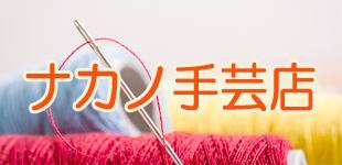 ナカノ手芸店ロゴ